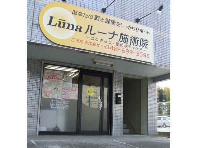 ルーナ施術院の写真0