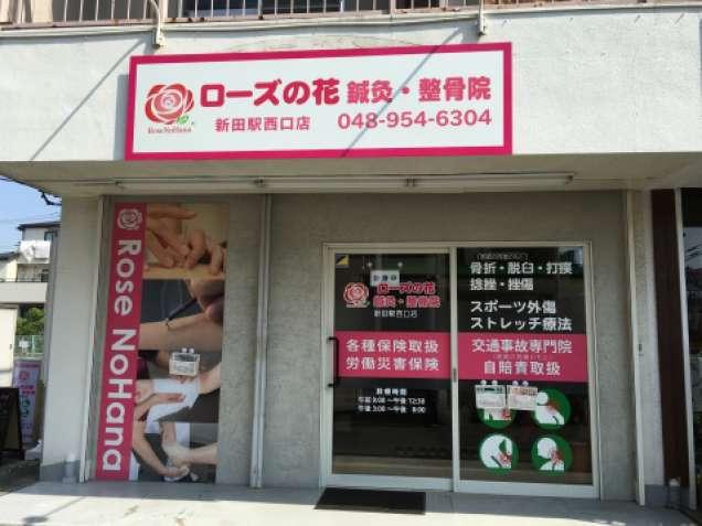 ローズの花鍼灸整骨院新田西口店の写真0