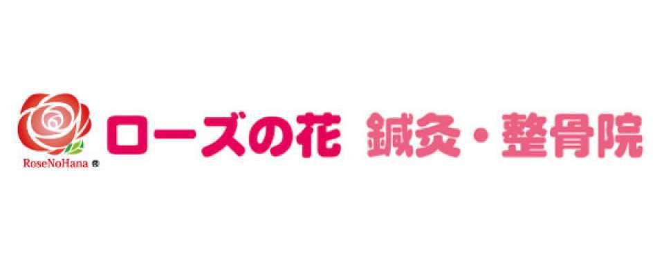 ローズの花鍼灸整骨院新田西口店メイン画像