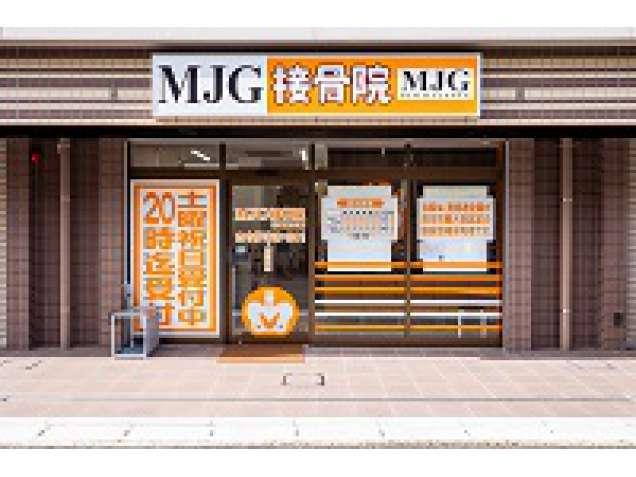 MJG接骨院 行徳南口院の写真0
