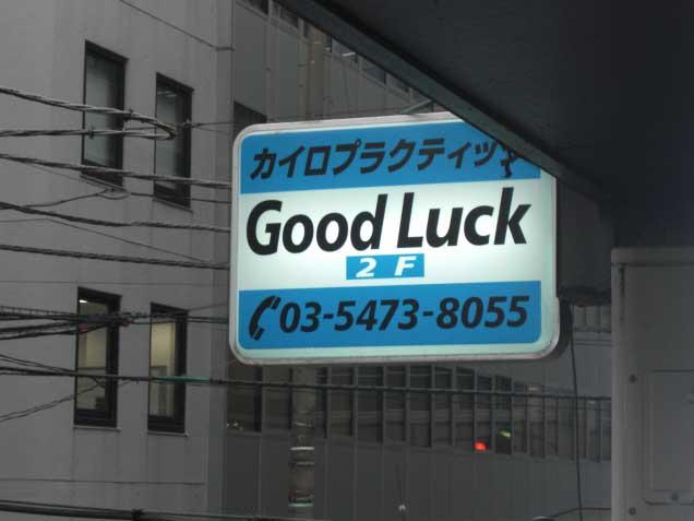 港区新橋Good Luckカイロプラクティック整体院の写真0