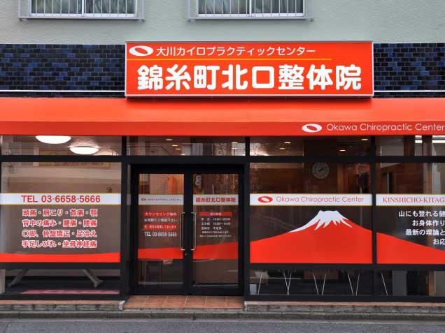 大川カイロプラクティックセンター 錦糸町北口整体院の写真0