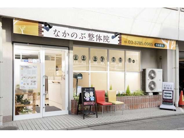 大川カイロプラクティックセンターなかのぶ整体院の写真0