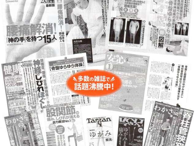 骨盤ゆらゆら整体:川井筋系帯療法 東京治療センターの写真0