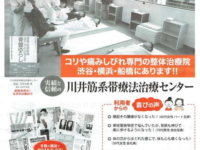 骨盤ゆらゆら整体:川井筋系帯療法 東京治療センターの写真5