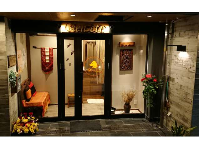 リラクゼーションマッサージはりきゅう整体院 【ビヤンネートル】の写真0