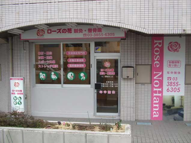 ローズの花 鍼灸・整骨院 竹ノ塚駅西口店の写真0