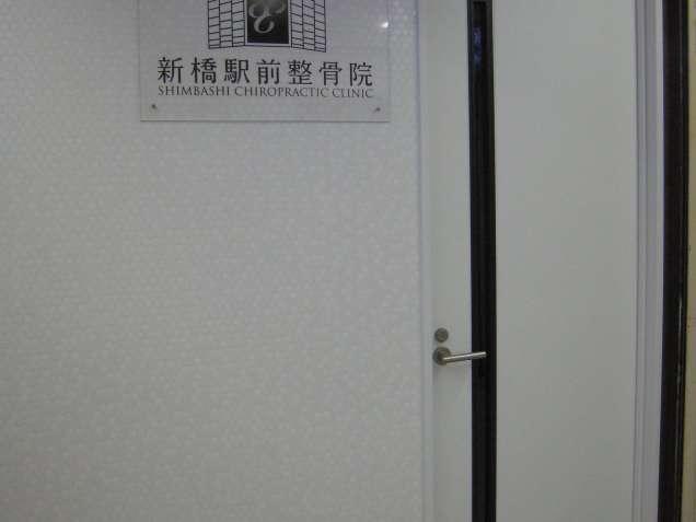 新橋駅前整骨院の写真0