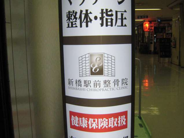 新橋駅前整骨院の写真2