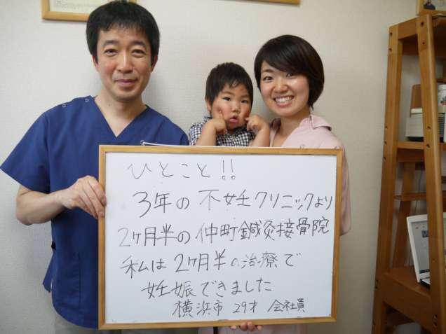 仲町鍼灸接骨院の写真1