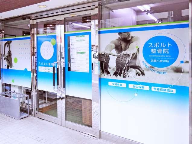 スポルト鍼灸整骨院/武蔵小金井店の写真0
