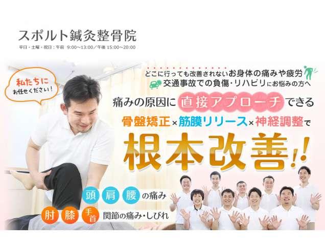 スポルト鍼灸整骨院/武蔵小金井店の写真4