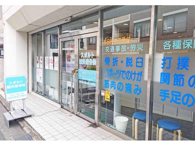 スポルト鍼灸整骨院/中野店の写真0