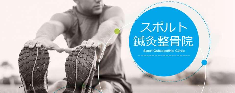 スポルト鍼灸整骨院/中野店メイン画像
