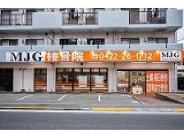 MJG接骨院 三鷹井口院の写真0