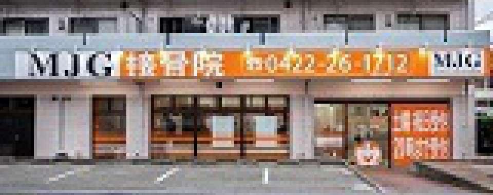 MJG接骨院 三鷹井口院メイン画像