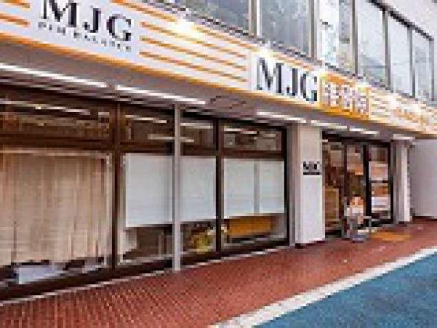 MJG接骨院 東雪谷院の写真0