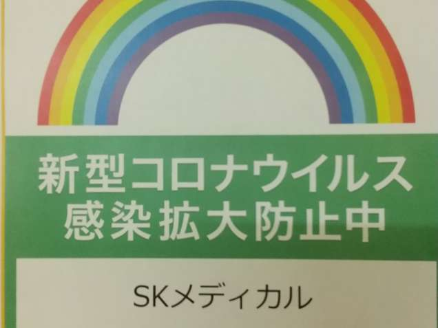 SKメディカルの写真0