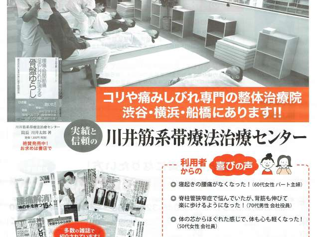 骨盤ゆらゆら整体:川井筋系帯療法 横浜治療センターの写真5