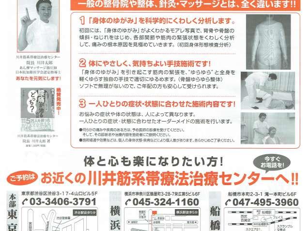 骨盤ゆらゆら整体:川井筋系帯療法 横浜治療センターの写真6