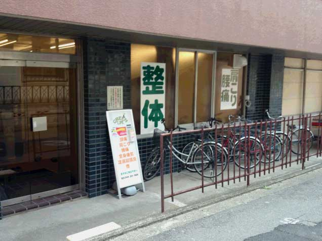川崎駅前整体院 GREEN LIFEの写真0