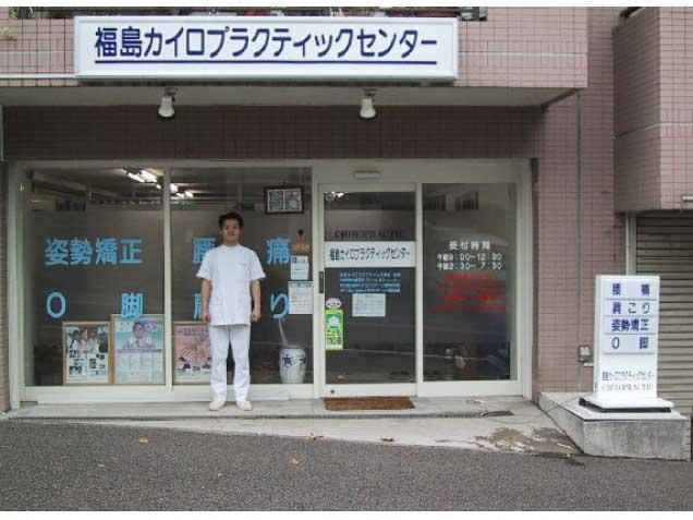 福島カイロプラクティックセンターの写真3