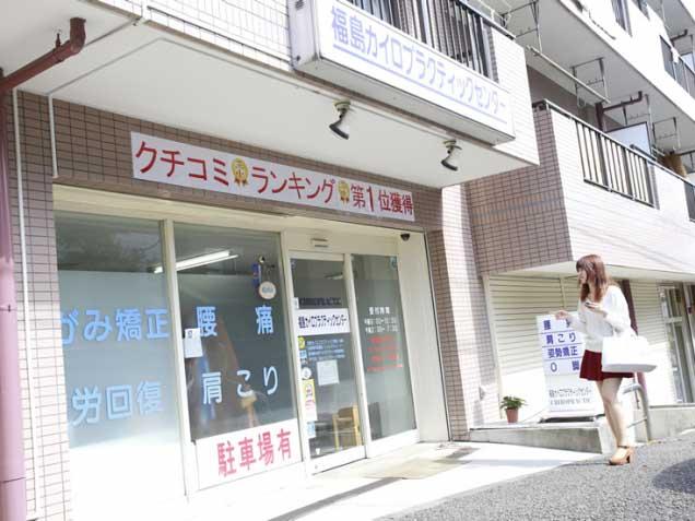 福島カイロプラクティックセンターの写真4