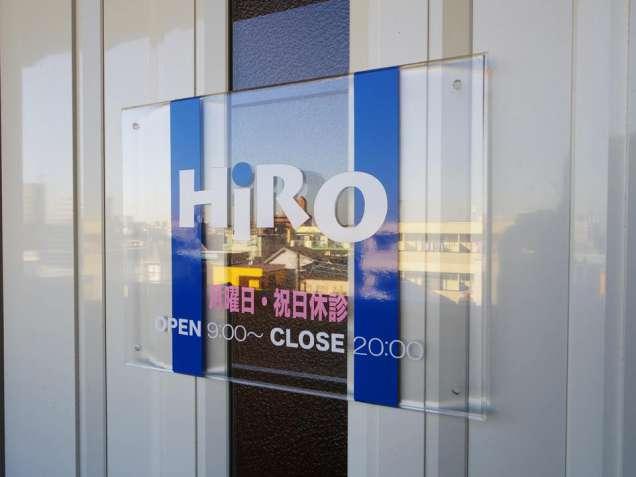 ヒロカイロプラクティックオフィスの写真0