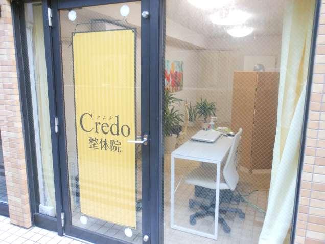 Credo整体院の写真0
