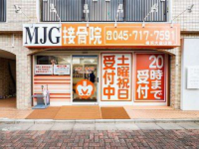 MJG接骨院 横浜大倉山院の写真0