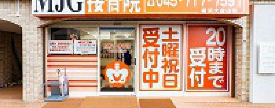 MJG接骨院 横浜大倉山院メイン画像