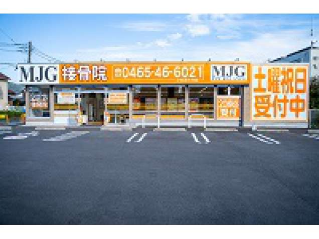 MJG接骨院 小田原矢作院の写真0