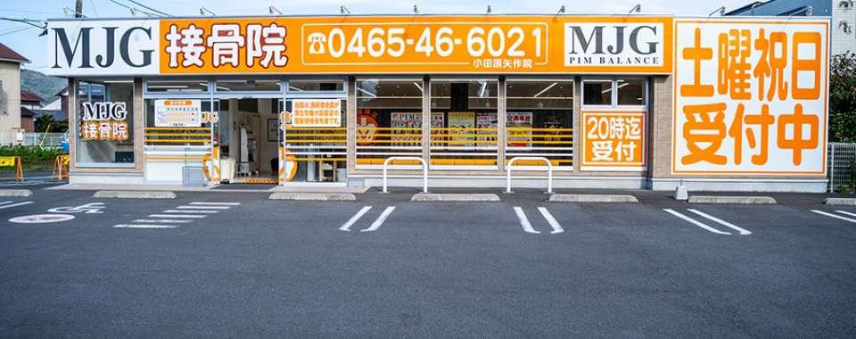 MJG接骨院 小田原矢作院メイン画像