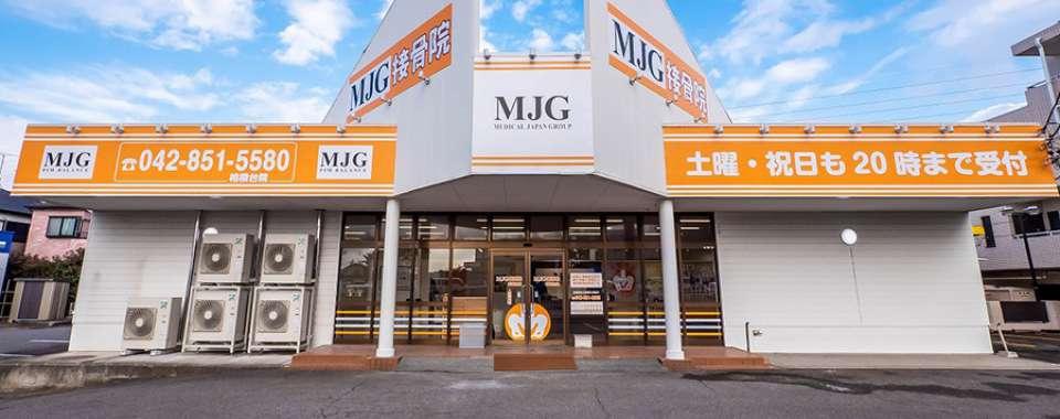 MJG接骨院 相模台院メイン画像
