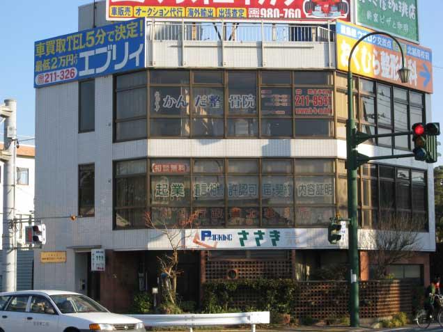 新潟市の整体【かんだ整骨院】の写真0