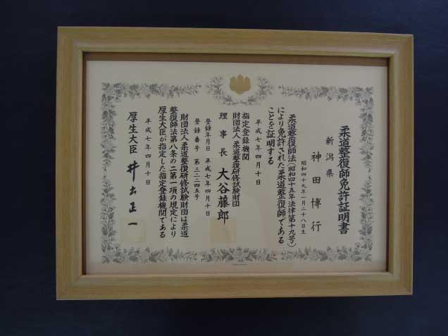 新潟市の整体【かんだ整骨院】の写真4