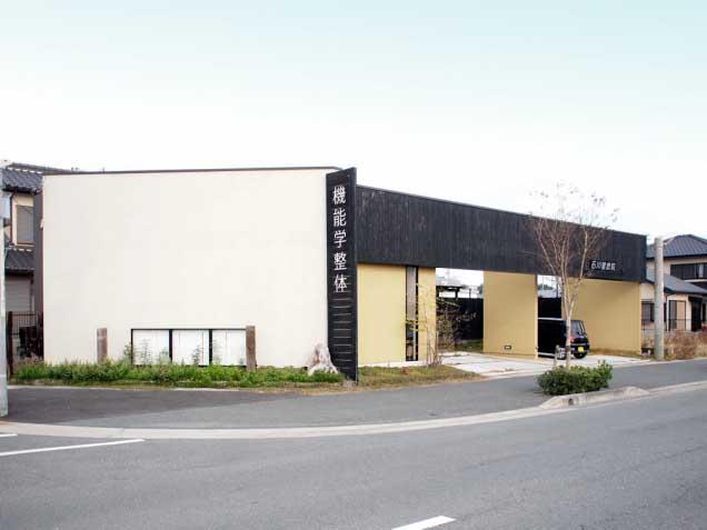 石川健康院 機能学整体の写真0