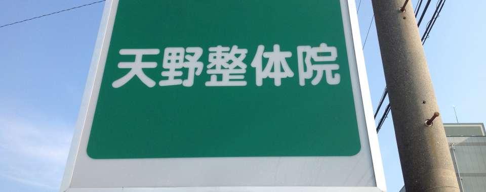 天野整体院 掛川本院メイン画像