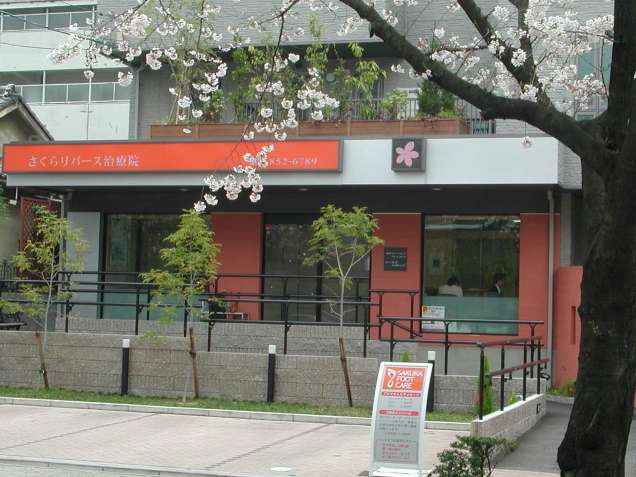 さくらリバース治療院 上飯田の写真0