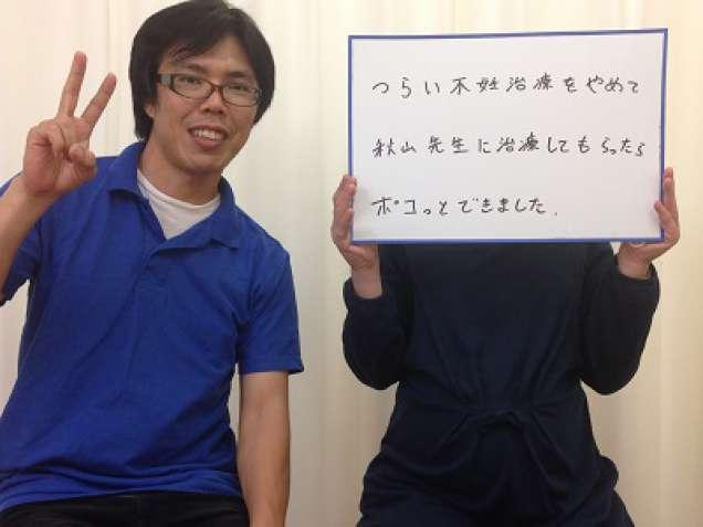 秋山鍼灸整骨院の写真5