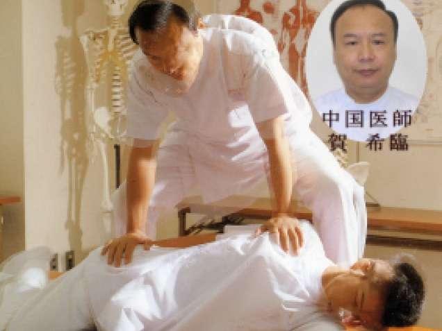 中国伝統医学研究所の写真0
