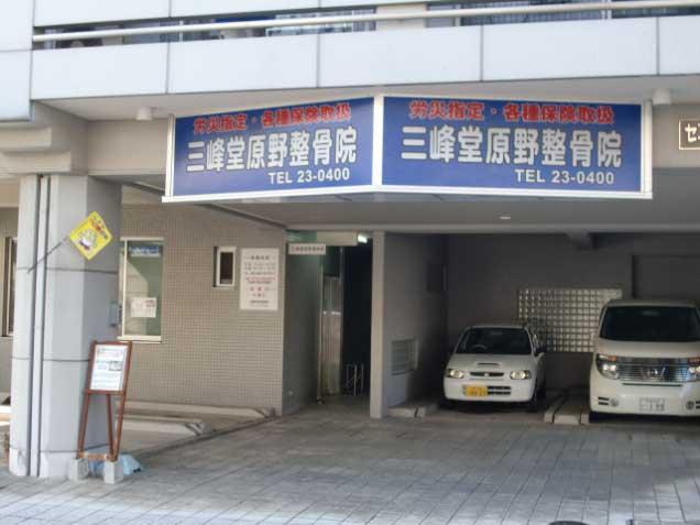 三峰堂原野整骨院の写真0