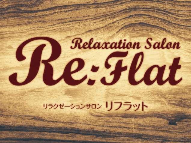 リラクゼーションサロン Re:flat リフラットの写真0
