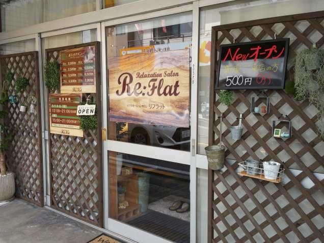 リラクゼーションサロン Re:flat リフラットの写真1