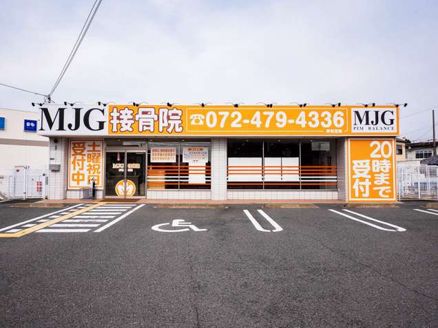 MJG接骨院 岸和田院の写真0