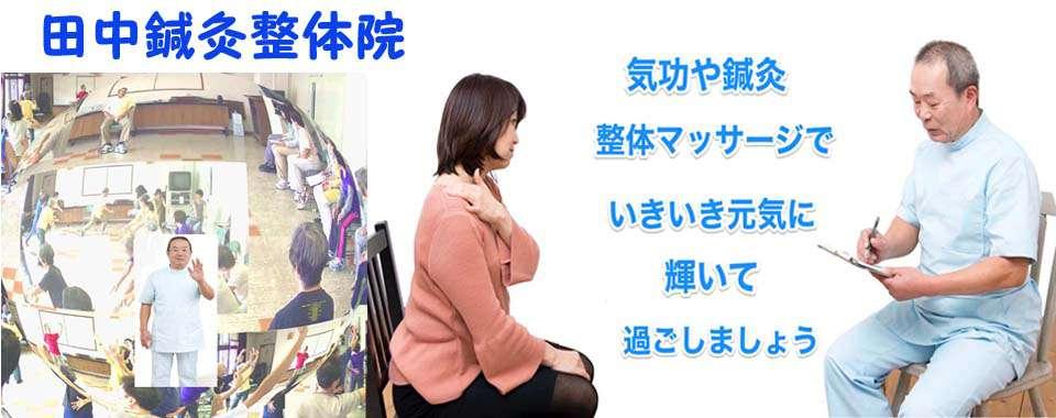 田中鍼灸整体院メイン画像