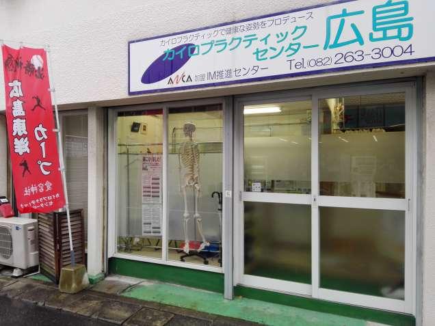 カイロプラクティックセンター広島の写真0