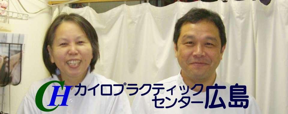 カイロプラクティックセンター広島メイン画像