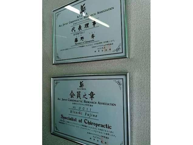 ふじの整体院 カイロプラクティック科・ほぐし療法科の写真6