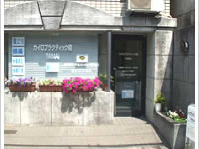 カイロプラクティック院TAMAIの写真0